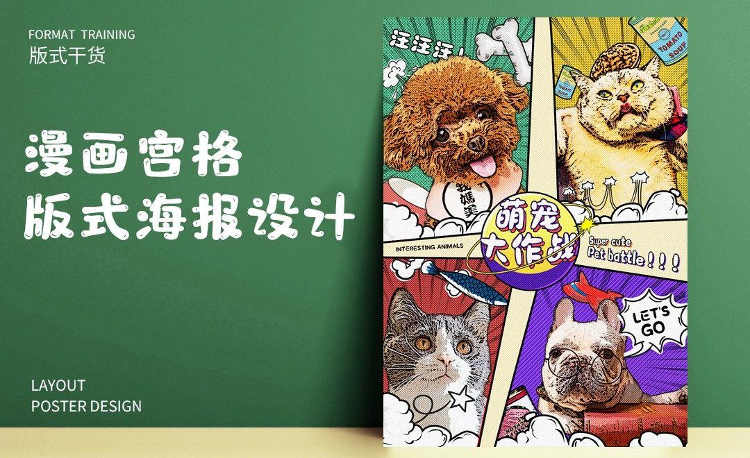 PS-萌宠大作战漫画风海报设计