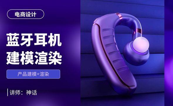 C4D+OC-蓝牙耳机建模渲染 - (1) C4D产品建模系列课