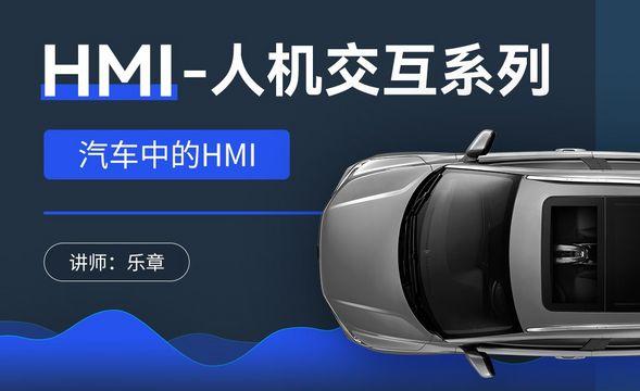 HMI-藏在汽车中的UI-人机交互系列课第一节