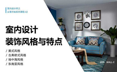 室内设计——装饰风格与特点(上)