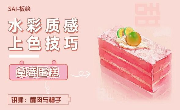 SAI-水彩质感上色技巧-草莓蛋糕