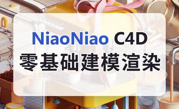 C4D+OC-粉色卡通趣味场景主体制作