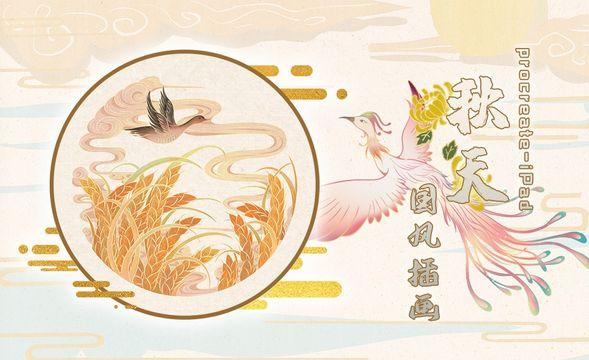 Procreate-iPad-秋天国风插画