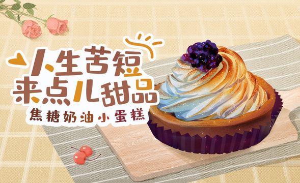 PS-偷懒小技巧-粉笔小蛋糕