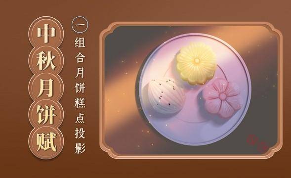 PS-组合糕点投影-中秋月饼组合