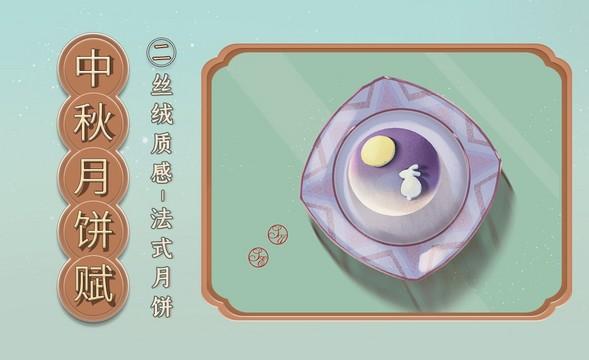 PS-丝绒质感绘制-法式月饼