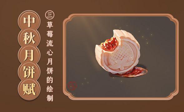 PS-果酱流心的光泽-草莓流心月饼的绘制