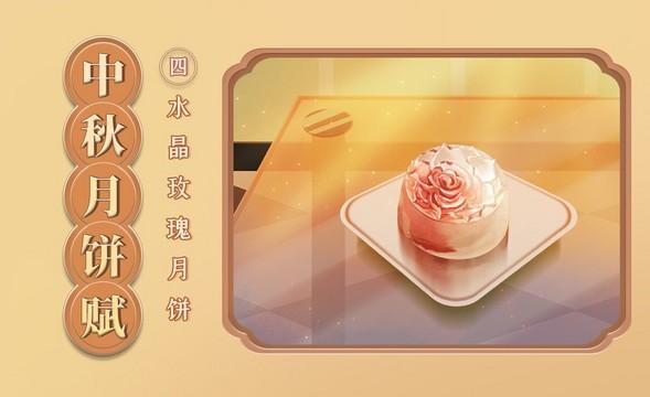 PS-水晶胶感及冷光转暖光-水晶玫瑰月饼