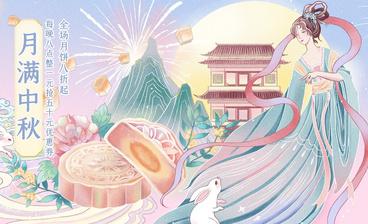 PS+板绘-中秋节手绘电商banner(1)-线稿篇