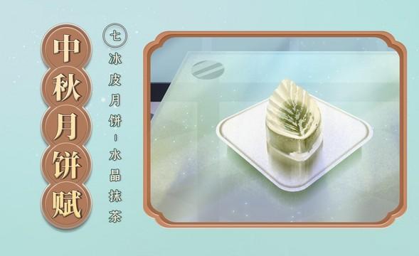 PS-冰皮月饼透明质感-水晶抹茶