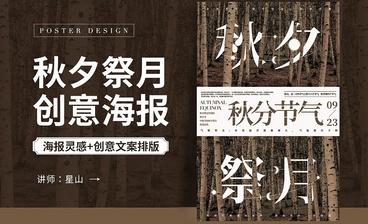 PS-【中秋月】古风海报设计