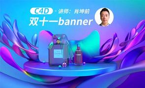 C4D+OC-双11banner