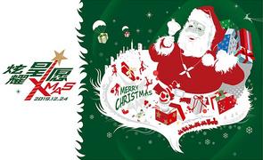 AI-炫耀星愿Xmas圣诞海报